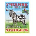 """Учебники с наклейками """"Зоопарк"""""""