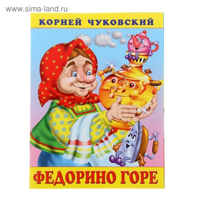 Федорино горе. Автор: Чуковский К.И.