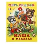 """Пять сказок """"Маша и Медведь"""""""