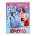 """Пять сказок """"Снежная королева"""""""