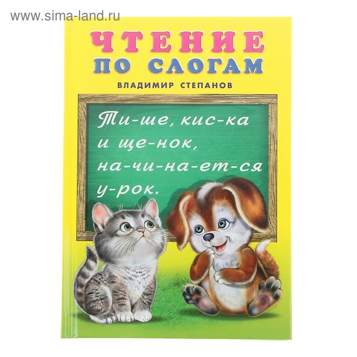 """Учебник для малышей """"Чтение по слогам"""""""