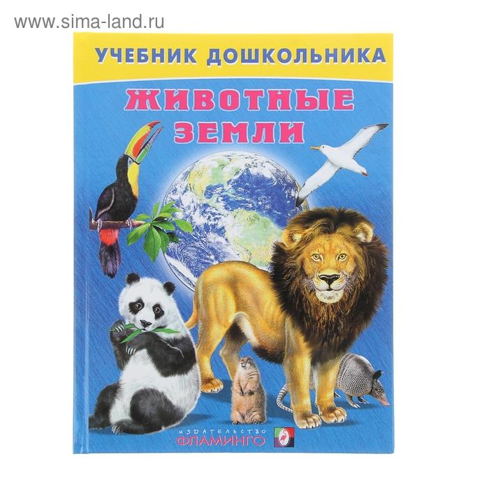 """Учебник для дошкольников """"Животные Земли"""""""