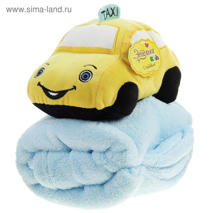 """Плед с игрушкой Этелька 2 предмета """"Такси"""", плед 75х100 см, флис"""