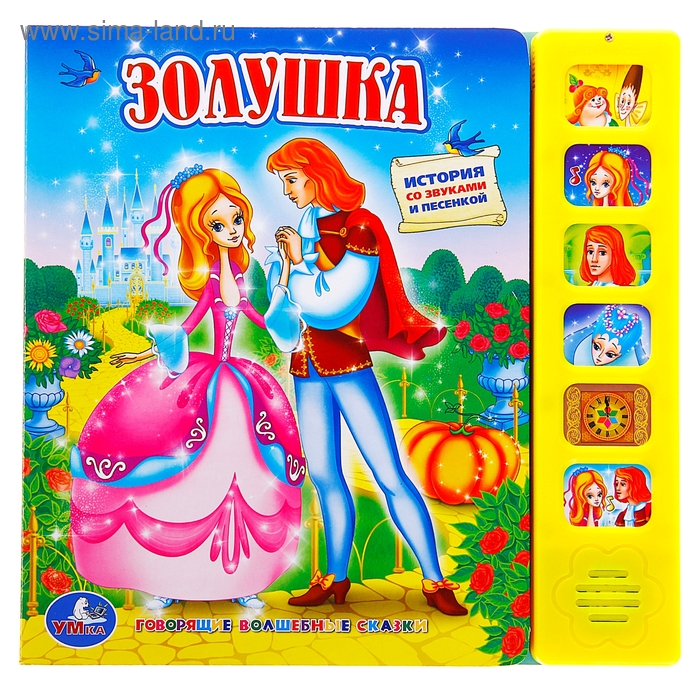 """Книга """"Золушка"""" музыкальная, 12 стр."""