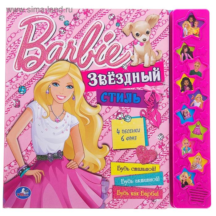 """Книга """"Барби. Звездный стиль"""" музыкальная, 10 стр."""