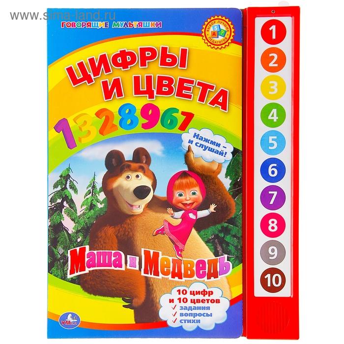 """Книга """"Маша и медведь. Цифры и цвета"""" музыкальная, 10 стр."""
