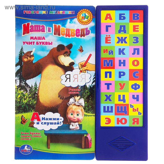 """Книга """"Маша и медведь. Азбука"""" музыкальная, 16 стр."""