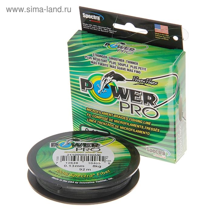 Леска плетеная Power Pro 92м 0,13мм/8кг, цвет зелёный
