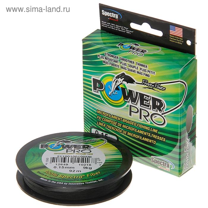 Леска плетеная Power Pro 92м 0,15мм/9кг, цвет зелёный