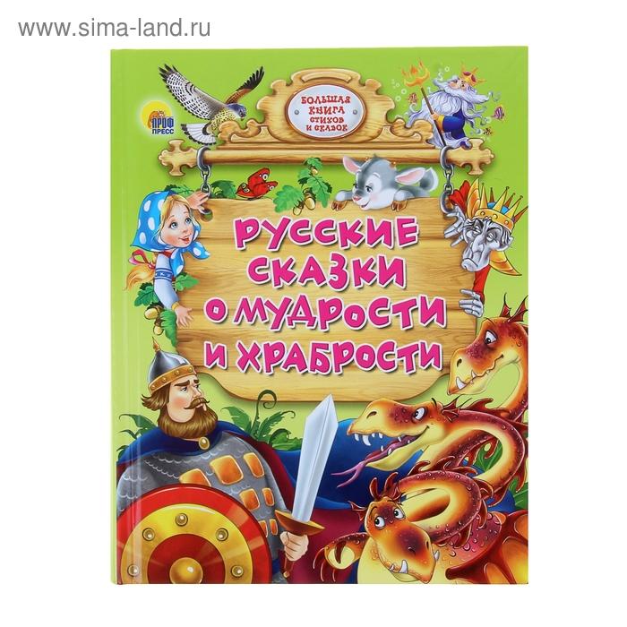 Большая книга. Русские сказки о мудрости и храбрости