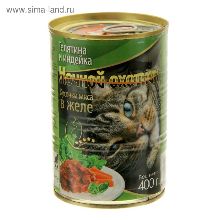 """Консервы """"Ночной охотник"""" для кошек, телятина, индейка в желе, ж/б, 400 гр"""