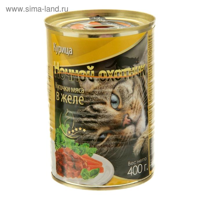 """Консервы """"Ночной охотник"""" для кошек, курица в желе, ж/б, 400 гр"""