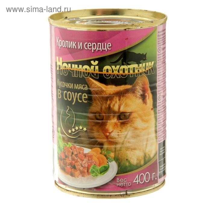 """Консервы """"Ночной охотник"""" для кошек, кролик, сердце в соусе, ж/б, 400 гр"""