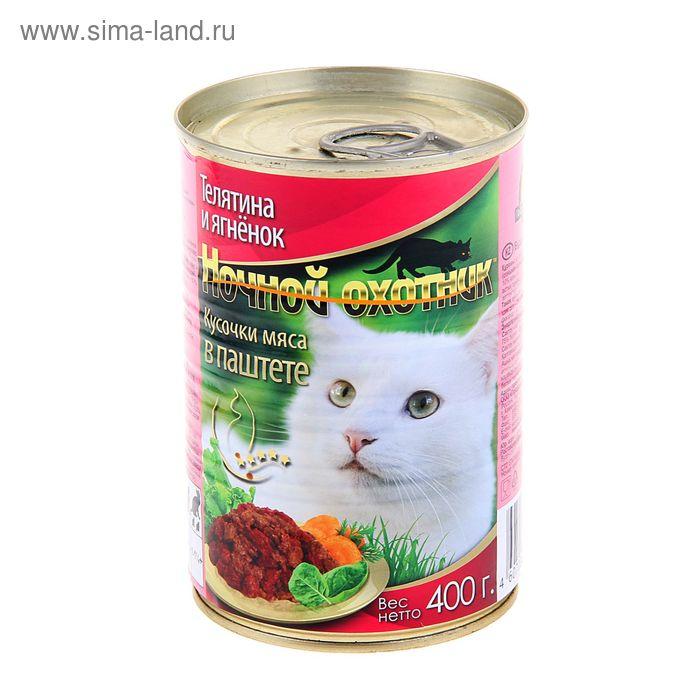 """Консервы """"Ночной охотник"""" для кошек, телятина, ягненок паштет, ж/б, 400 гр"""