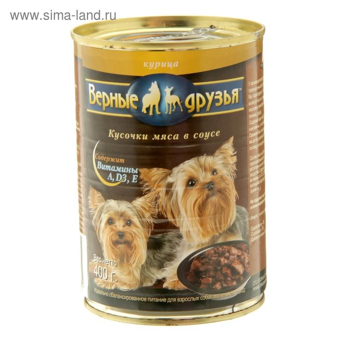 """Влажный корм """"Верные друзья"""" для собак малых пород,курица в соусе, ж/б, 400 гр"""
