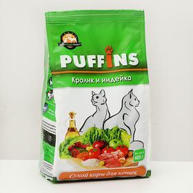 Сухой корм Puffins для кошек, кролик и индейка, 400 гр