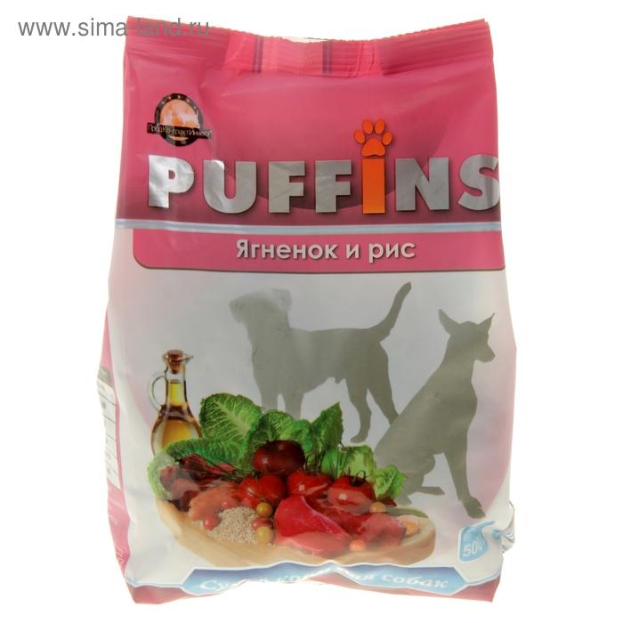 Сухой корм Puffins для собак, ягненок и рис, 500 гр