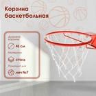 Корзина баскетбольная №7, d 450мм, стандартная (пруток 16мм), без сетки