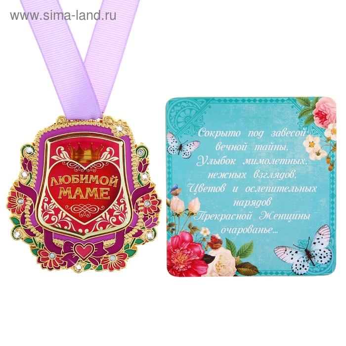 """Медаль """"Любимой маме"""""""