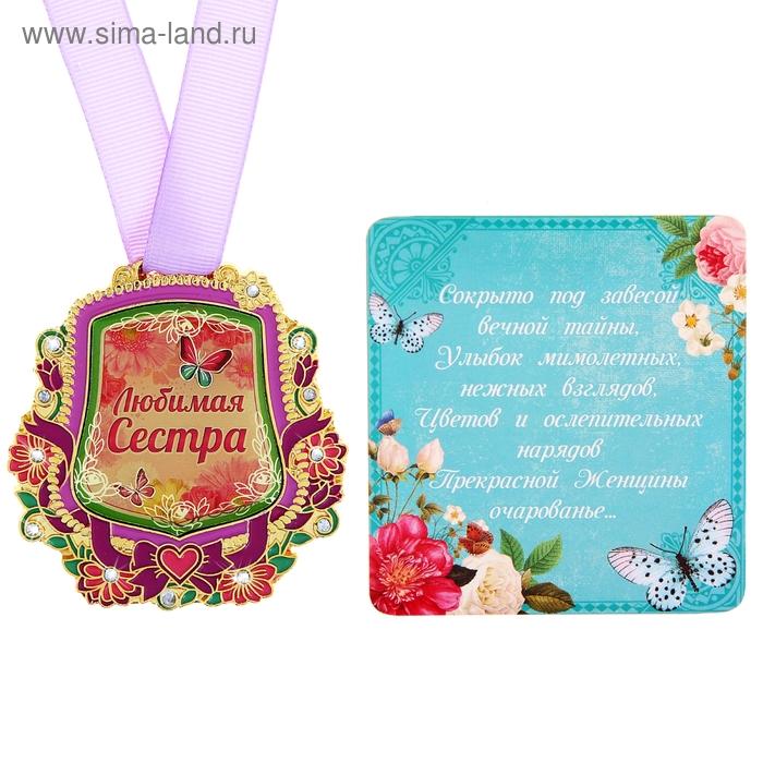 """Медаль """"Любимая сестра"""""""