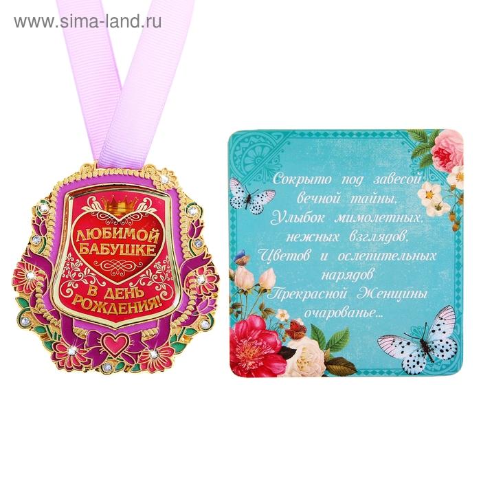 """Медаль """"Любимой бабушке в день рождения"""""""