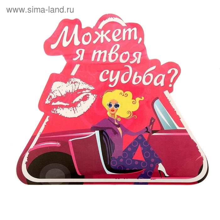 """Наклейка на авто """"Может, я твоя судьба?"""""""