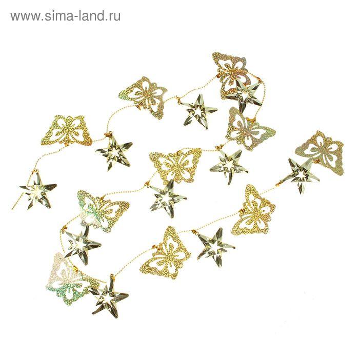 """Бусы на ёлку """"Праздничный наряд"""" бабочки и звёзды"""