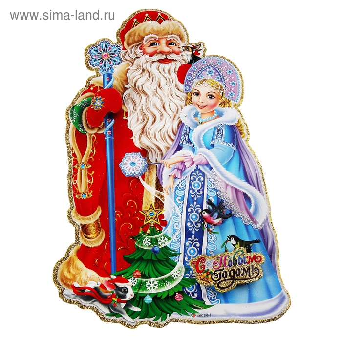 "Плакат ""Дед Мороз со Снегурочкой"""