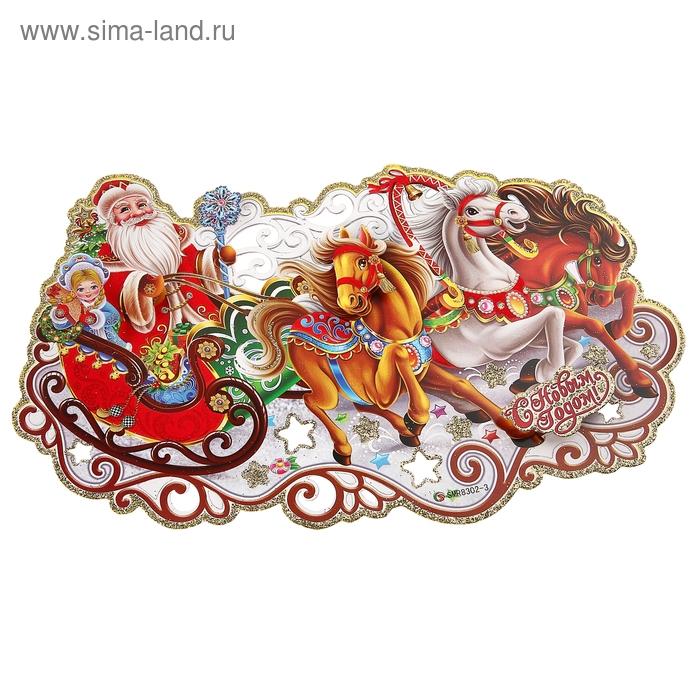 "Плакат ""Дед Мороз со Снегурочкой на тройке лошадей"""