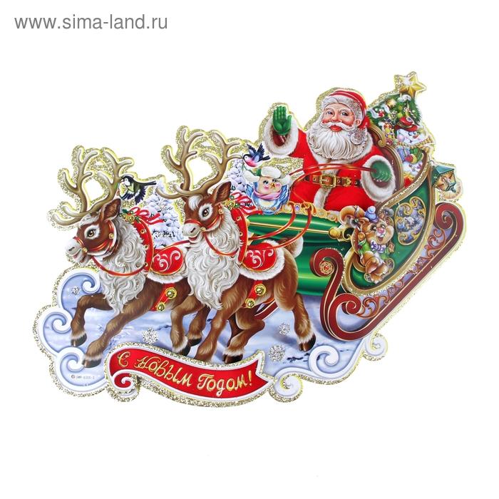 """Плакат """"Дед Мороз с упряжкой оленей"""""""