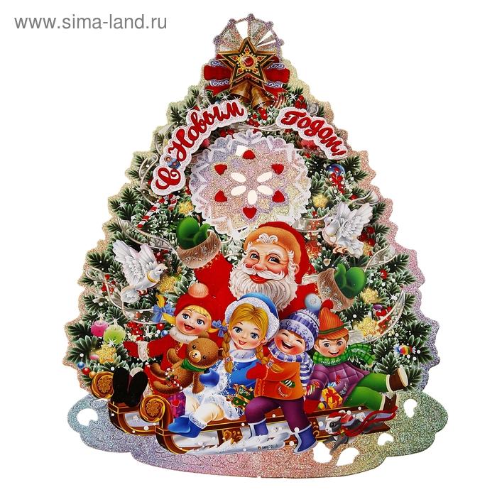 """Плакат """"Дед Мороз с детишками"""""""