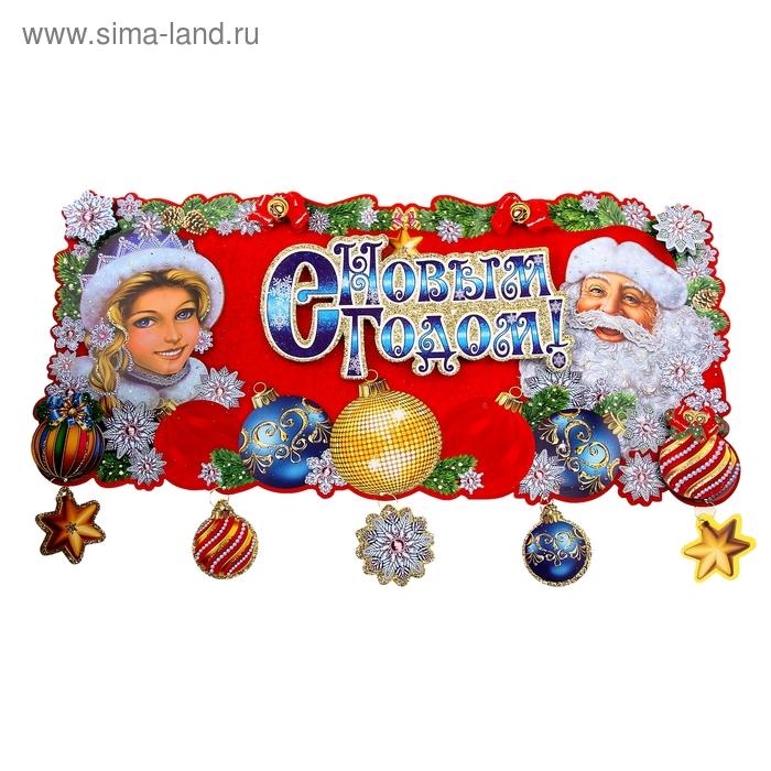 """Плакат """"Дед Мороз и Снегурочка"""""""