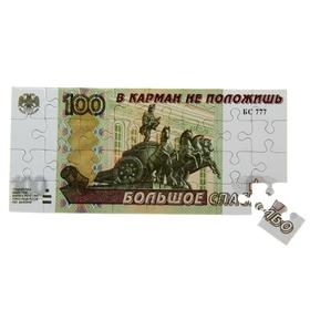 """Магнит купюра пазл """"100 рублей"""""""