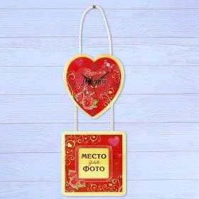 Часы деревянные с фоторамкой 'Время для любви' Ош