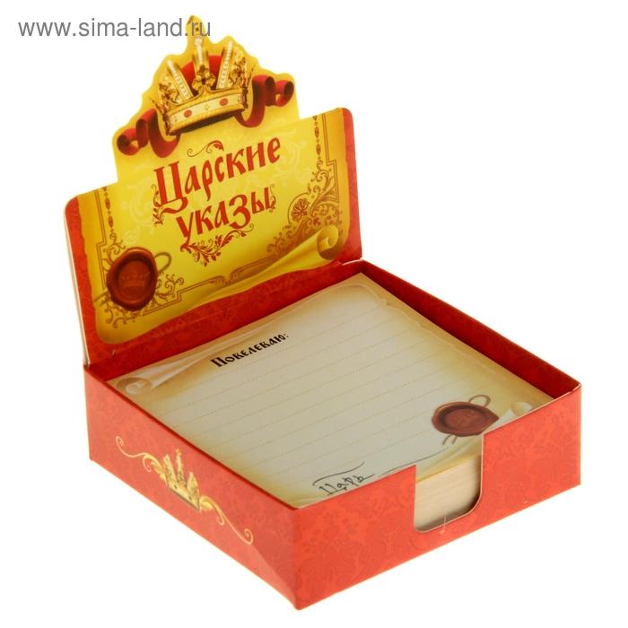 """Бумага для записей в коробке """"Царские указы"""" 250 листов"""