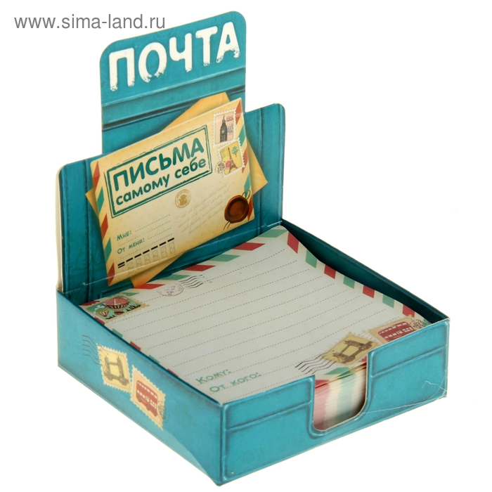 """Бумага для записей в коробке """"Письма самому себе"""" 250 листов"""