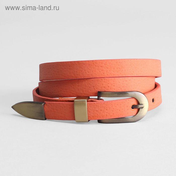 """Ремень женский """"Ненси"""", пряжка под латунь, ширина 1,5см, цвет оранжевый"""
