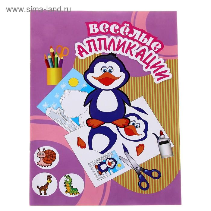 "Аппликация А4 ""Пингвин"" 16 стр."