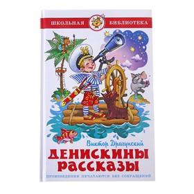 Денискины рассказы. Автор: Драгунский В.