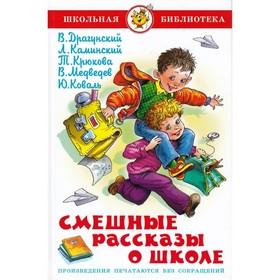 Смешные рассказы о школе. Автор: Драунский, Каминский, Медведев, Коваль