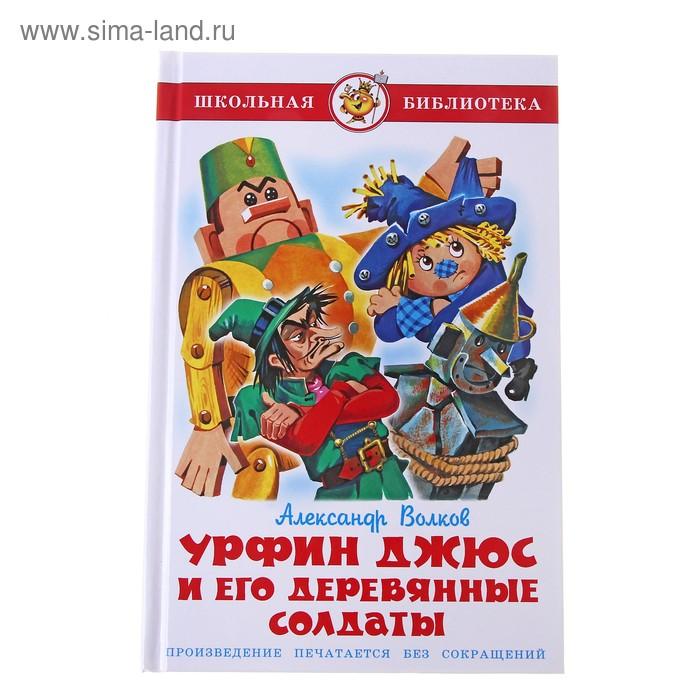 Урфин Джюс и его деревянные солдаты. Автор: Волков А.