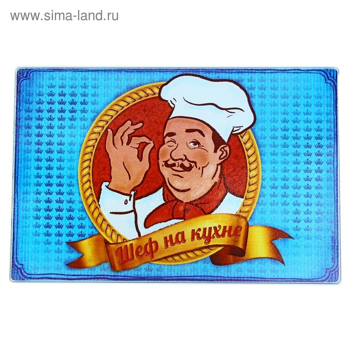 """Многофункциональная разделочная доска - подставка под горячее """"Шеф на кухне"""""""