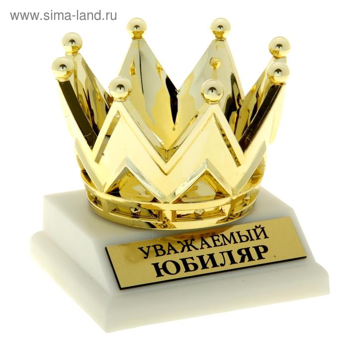 """Фигура корона """"Уважаемый юбиляр"""""""