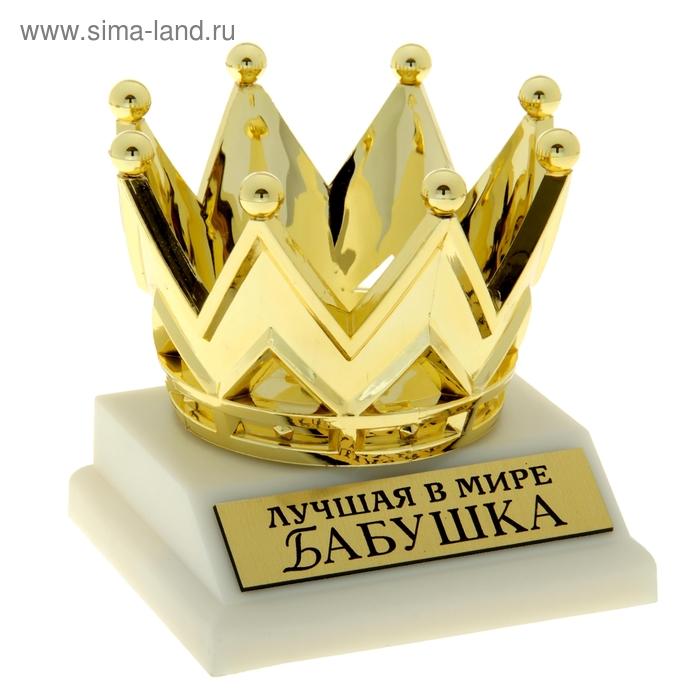 """Фигура корона """"Лучшая в мире бабушка"""""""