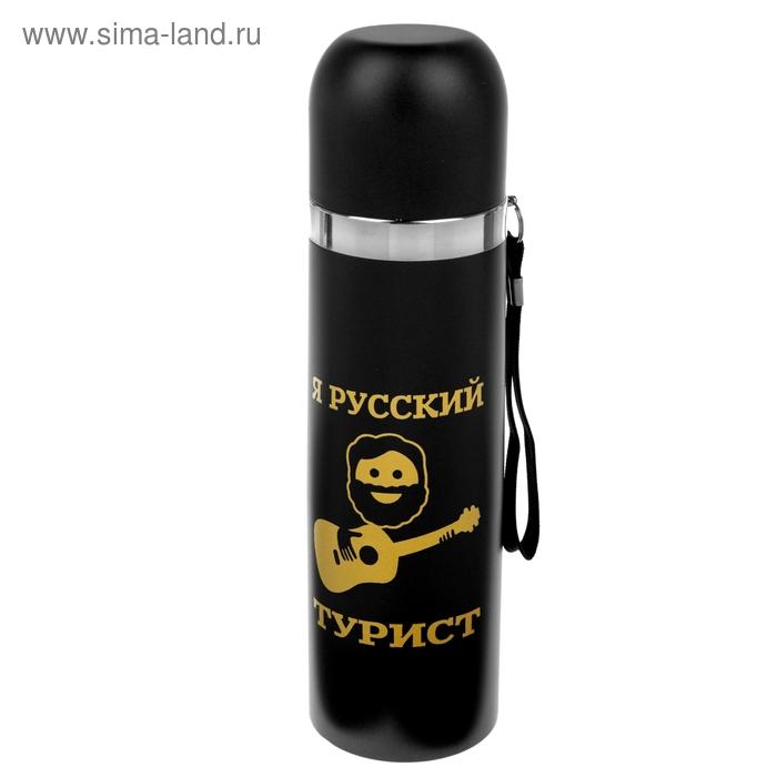 "Термос ""Я русский турист"" 500 мл"