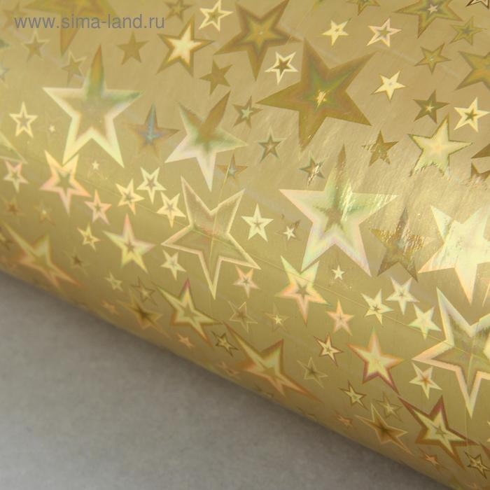 """Бумага упаковочная """"Золотые звёзды"""", 50 х 70 см"""