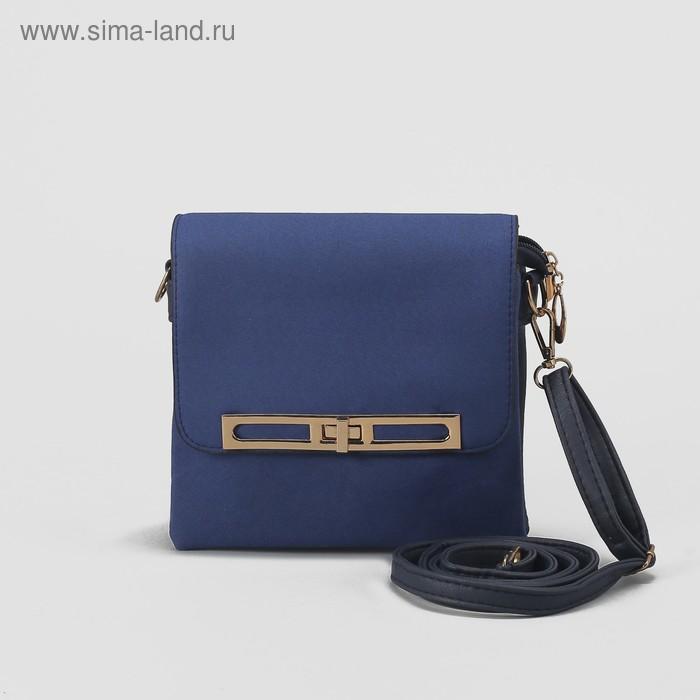 """Сумка женская """"Лаура"""", 3 отдела, 1 наружный карман, длинный ремень, с ручкой, синяя"""