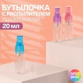 Бутылочка для хранения с пульверизатором, 20мл, цвета МИКС Ош