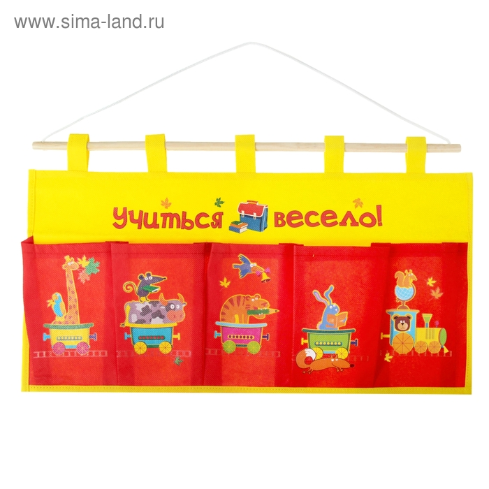 """Кармашки на стену """"Учиться весело"""" (5 отделений), цвет желто-красный"""