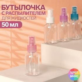Бутылочка для хранения с пульверизатором, 50мл, цвета МИКС Ош